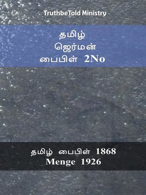 cover image of தமிழ் ஜெர்மன் பைபிள் 2No