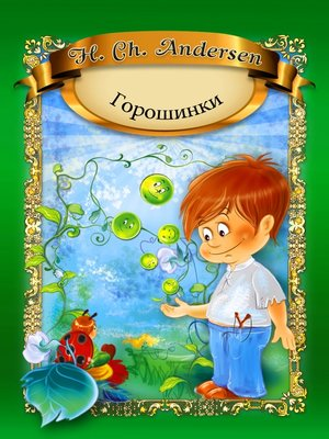 cover image of Горошинки