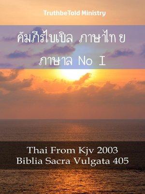 cover image of คัมภีร์ไบเบิล ภาษาไทย ภาษาละติน I