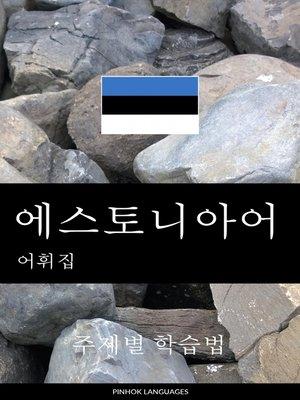 cover image of 에스토니아어 어휘집