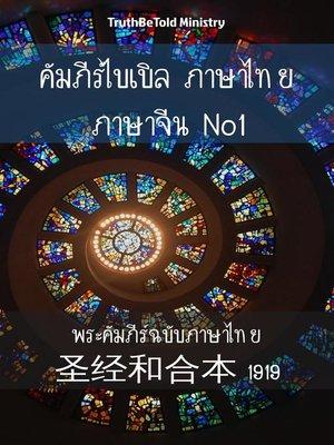 cover image of คัมภีร์ไบเบิล ภาษาไทย ภาษาจีน No1