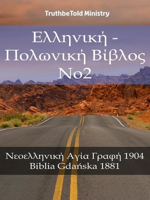 cover image of Ελληνική--Πολωνική Βίβλος No2