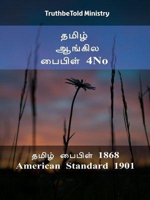 cover image of தமிழ் ஆங்கில பைபிள் 4No