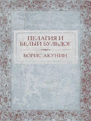 cover image of Pelagija i belyj bul'dog