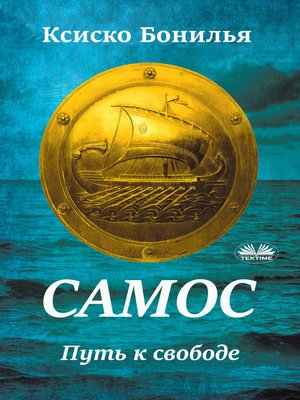 cover image of Самос