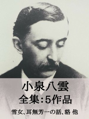 cover image of 小泉八雲 全集5作品:雪女、耳無芳一の話、貉 他