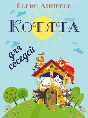 cover image of Котята для соседей: Детские стихи с иллюстрациями