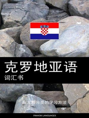 cover image of 克罗地亚语词汇书