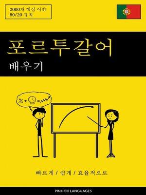 cover image of 포르투갈어 배우기--빠르게 / 쉽게 / 효율적으로