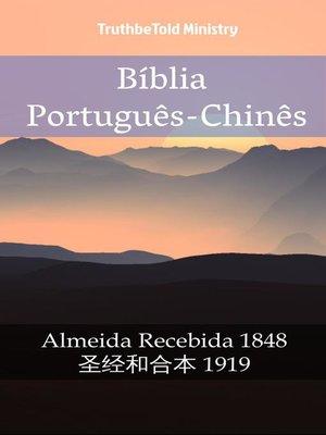 cover image of Bíblia Português-Chinês