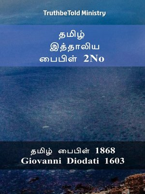 cover image of தமிழ் இத்தாலிய பைபிள் 2No