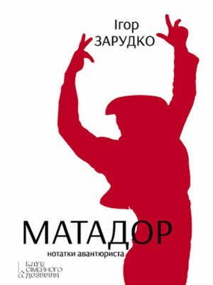 cover image of Матадор.Нотатки авантюриста (Matador.Notatki avantjurista)