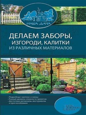 """cover image of Делаем заборы, изгороди, калитки из различных материалов / Комплект """"Наша дача"""""""