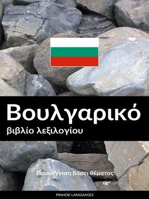 cover image of Βουλγαρικό βιβλίο λεξιλογίου