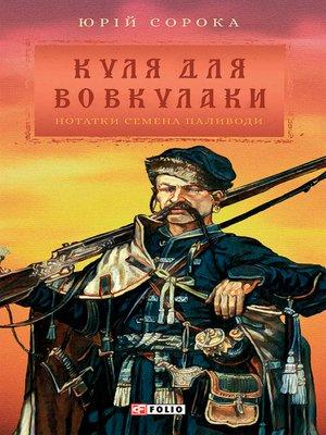 cover image of Куля для вовкулаки--Нотатки Семена Паливоди