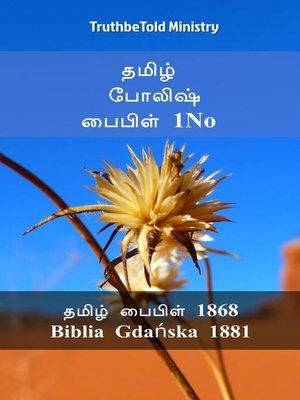 cover image of தமிழ் போலிஷ் பைபிள் 1No