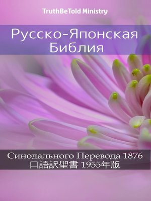 cover image of Русско-Японская Библия