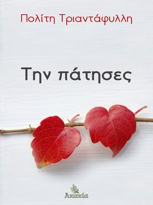 cover image of Την Πάτησες