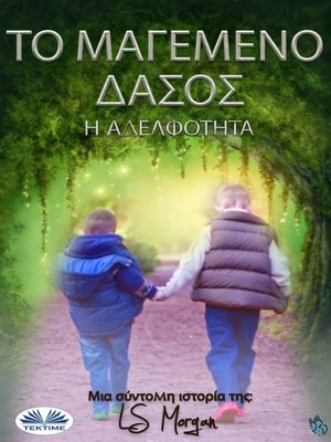cover image of Το Μαγεμενο Δασοσ