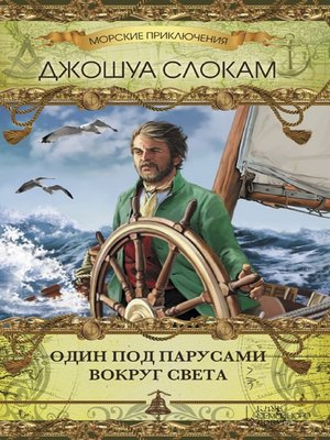 cover image of Один под парусами вокруг света, т.10   (Odin pod parusami vokrug sveta, t.10  )