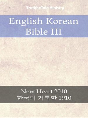 cover image of English Korean Bible III