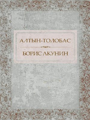 cover image of Алтын-толобас