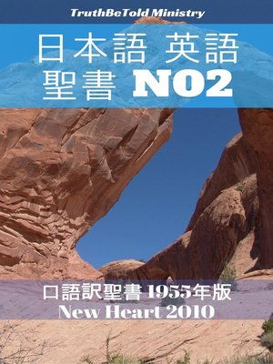 cover image of 日本語 英語 聖書 No2