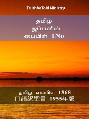 cover image of தமிழ் ஜப்பனீஸ் பைபிள் 1No