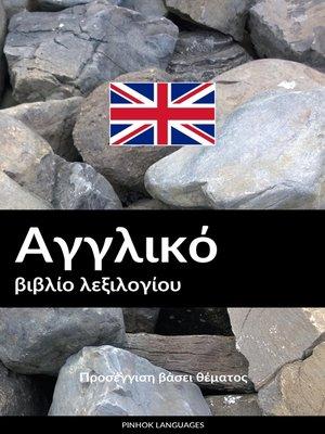 cover image of Αγγλικό βιβλίο λεξιλογίου