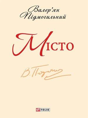 cover image of Мiсто