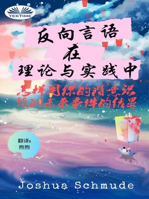 cover image of 反向语音 在 理论与实践中