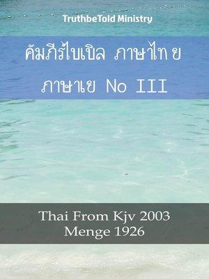 cover image of คัมภีร์ไบเบิล ภาษาไทย ภาษาเยอรมัน III