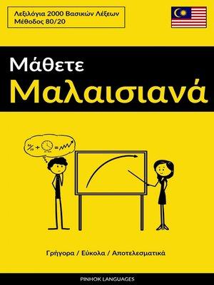 cover image of Μάθετε Μαλαισιανά--Γρήγορα / Εύκολα / Αποτελεσματικά