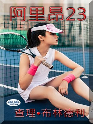 cover image of 阿里昂23