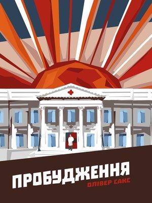 cover image of Пробудження