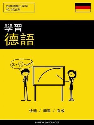 cover image of 學習德語--快速 / 簡單 / 有效