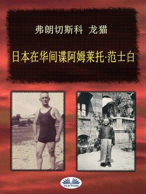 cover image of 日本在华间谍阿姆莱托·范士白