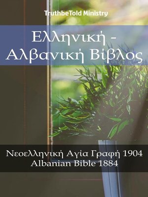 cover image of Ελληνική--Αλβανική Βίβλος