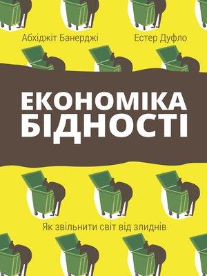 cover image of Економіка бідності. Як звільнити світ від злиднів