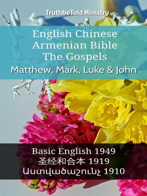 cover image of English Chinese Armenian Bible--The Gospels--Matthew, Mark, Luke & John