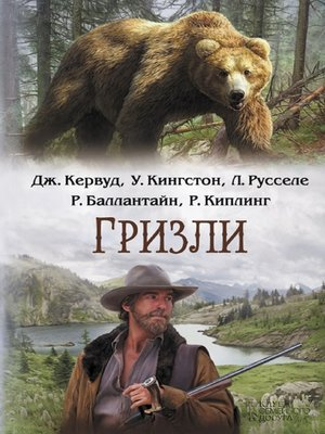 cover image of Гризли