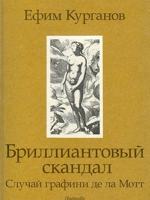 cover image of Бриллиантовый скандал. Случай графини де ла Мотт и графа Калиостро