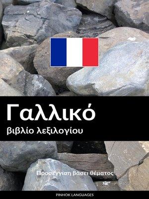 cover image of Γαλλικό βιβλίο λεξιλογίου