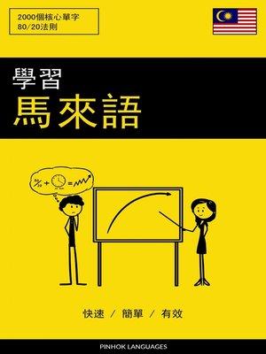 cover image of 學習馬來語--快速 / 簡單 / 有效