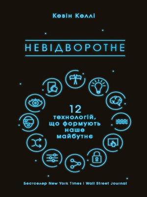 cover image of Невідворотне