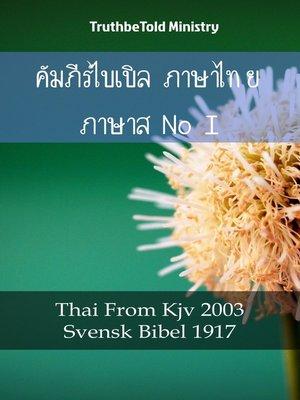 cover image of คัมภีร์ไบเบิล ภาษาไทย ภาษาสวีเดน I