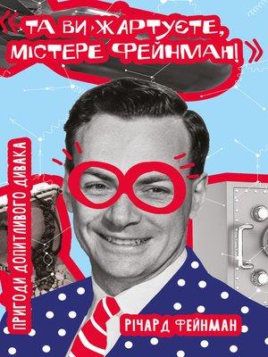 cover image of Та ви жартуєте, містере Фейнман!