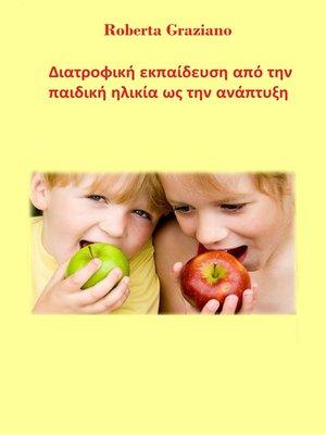 cover image of Διατροφική Εκπαίδευση Από Την Παιδική Ηλικία Ως Την Ανάπτυξη