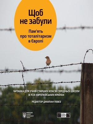 cover image of Щоб не забули. Пам'ять про тоталітаризм в Європі
