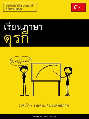 cover image of เรียนภาษาตุรกี--รวดเร็ว / ง่ายดาย / ประสิทธิภาพ